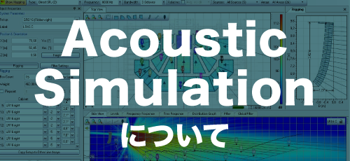 Acoustic Simulationとは