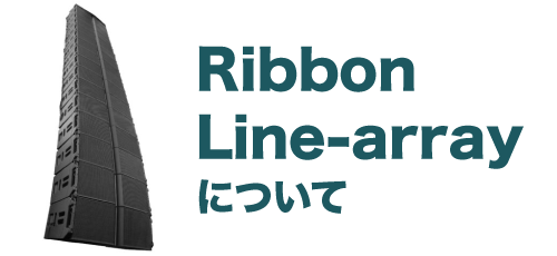 Ribbon Line-arrayについて