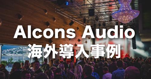 Alcons Audio海外導入事例