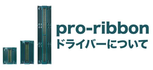 pro-ribbonテクノロジーとは
