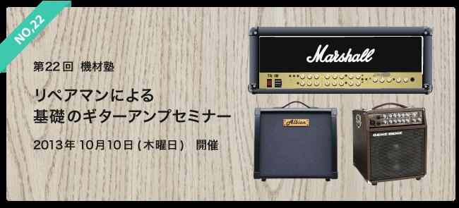 リペアマンによる基礎のギターアンプ・セミナー