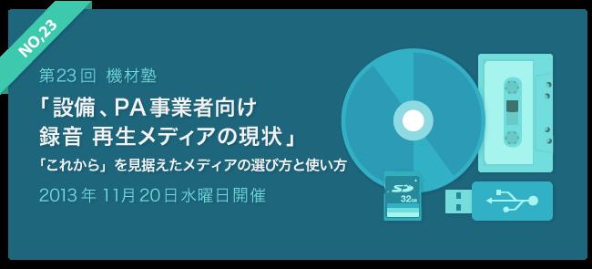 【11月の機材塾】「録音・再生メディアの現状」