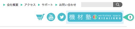 site_exp_kizai