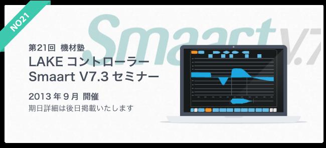 LAKEコントローラー& Smaart V7.3セミナー
