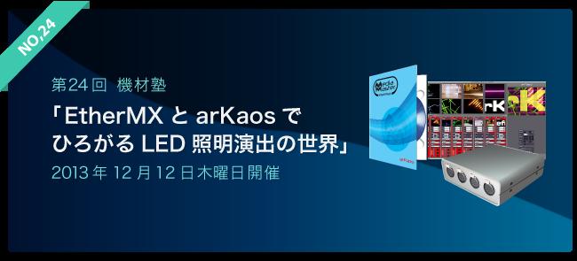 【12月の機材塾】「EtherMXとarKaosで 広がるLED照明演出の世界」