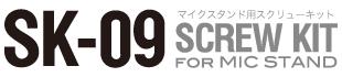 tp_screwkit_logo