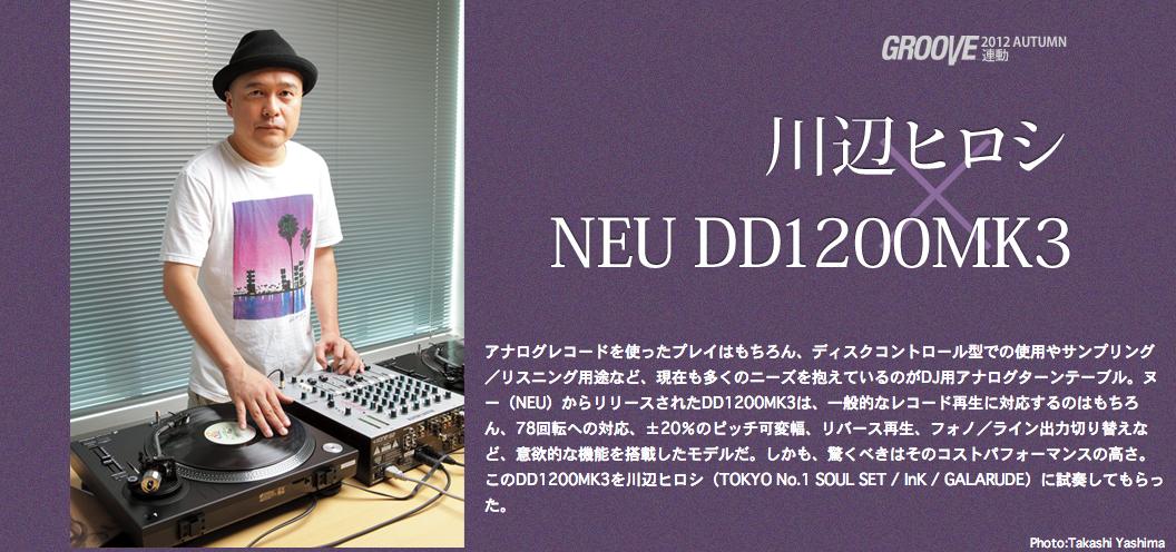 nu_dd1200mk3_rpm