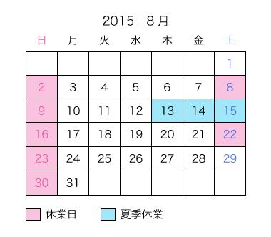 cal_summer2015