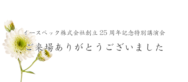 25_thankyou