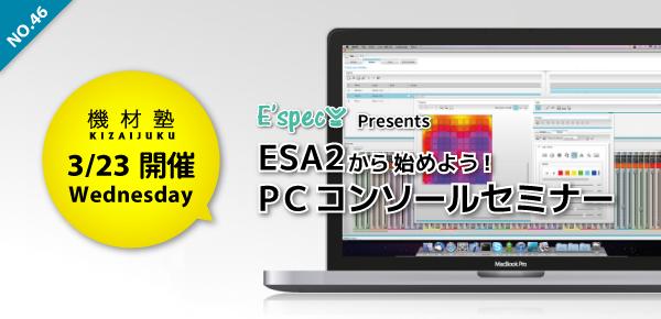 ESA2から始めよう!PCコンソールセミナー