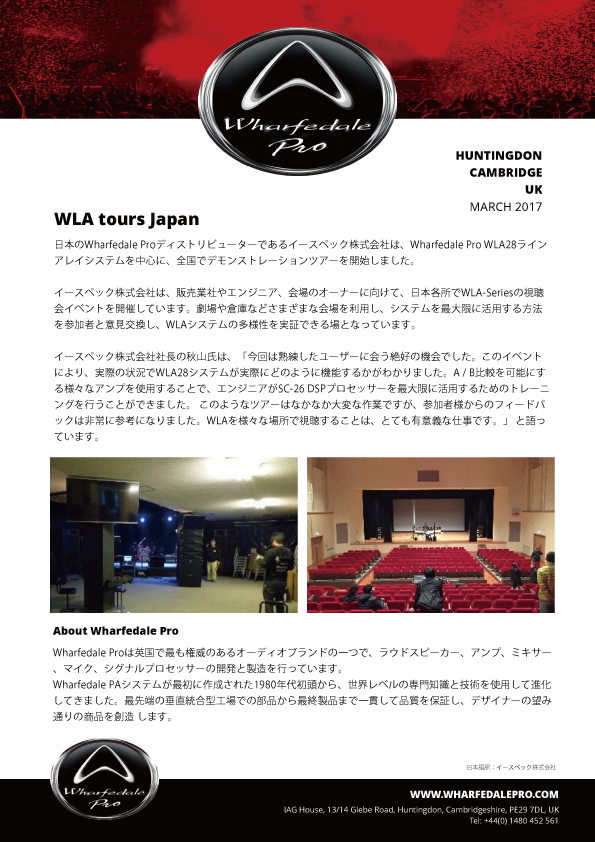 WLA_tours_inJapan