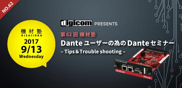Danteユーザーの為のDanteセミナー