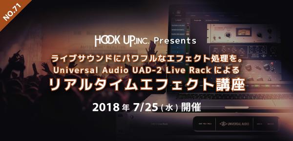 Universal Audio UAD-2 Live Rackによるリアルタイムエフェクト講座