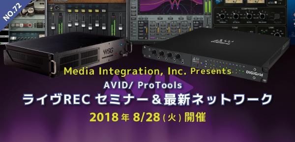 第72回機材塾 AVID/ ProTools ライヴRECセミナー&最新ネットワーク