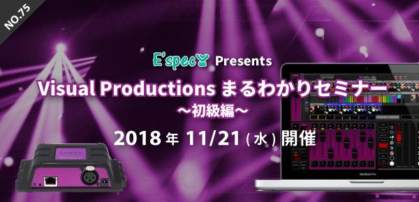 第75回 Visual Productions まるわかりセミナー -初級編-