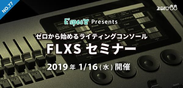 第77回 ゼロから始めるライティングコンソールFLXSセミナー