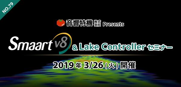 第79回機材塾 Smaart v.8 & Lake Controllerセミナー