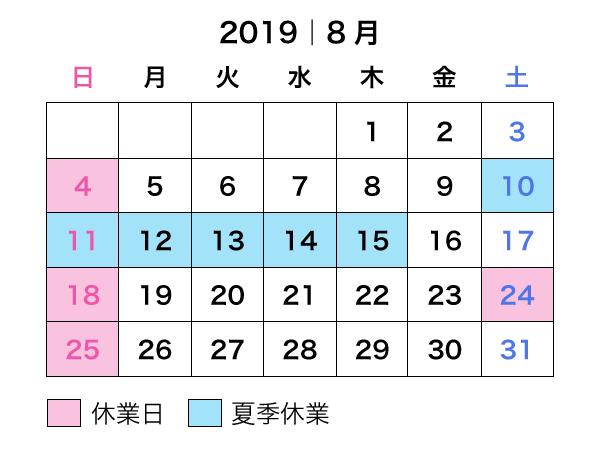 2019年夏季営業日カレンダー