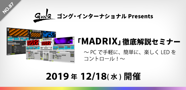 「MADRIX」徹底解説セミナー ~PCで手軽に、簡単に、楽しくLEDをコントロール!〜